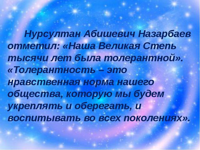 Нурсултан Абишевич Назарбаев отметил: «Наша Великая Степь тысячи лет была то...