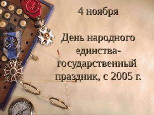 4 ноября День народного единства- государственный праздник, с 2005 г.