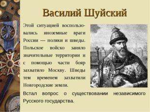 Василий Шуйский Этой ситуацией воспользо-вались иноземные враги России — пол