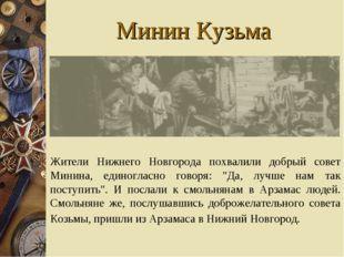 Минин Кузьма Жители Нижнего Новгорода похвалили добрый совет Минина, единогл