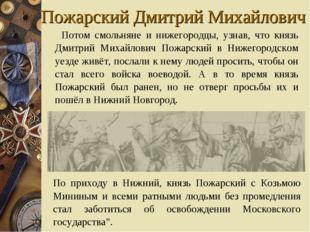 Потом смольняне и нижегородцы, узнав, что князь Дмитрий Михайлович Пожарский