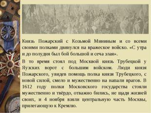 Князь Пожарский с Козьмой Мининым и со всеми своими полками двинулся на враж