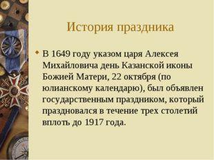 История праздника В 1649 году указом царя Алексея Михайловича день Казанской