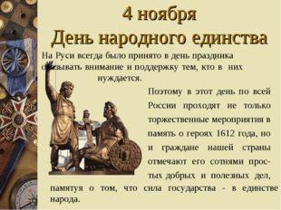 4 ноября День народного единства Поэтому в этот день по всей России проходят