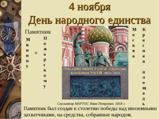 4 ноября День народного единства Минину Пожарскому Памятник и Красная площадь