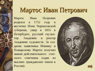 Мартос Иван Петрович Мартос Иван Петрович родился в 1752 году в местечке Ичн