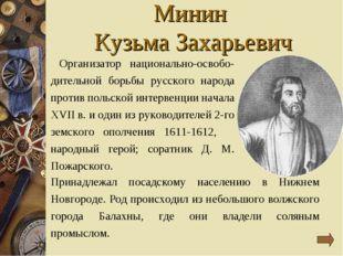 Минин Кузьма Захарьевич  Организатор национально-освобо-дительной борьбы рус