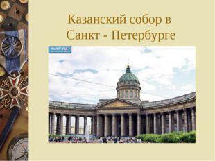 Казанский собор в Санкт - Петербурге