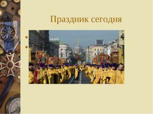 Праздник сегодня Крестный ход во всех городах страны.