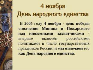 4 ноября День народного единства В 2005 году 4 ноября - день победы ополчения