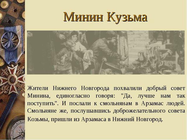 Минин Кузьма Жители Нижнего Новгорода похвалили добрый совет Минина, единогл...