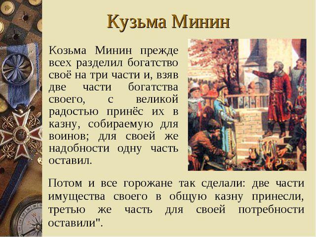 Козьма Минин прежде всех разделил богатство своё на три части и, взяв две ча...