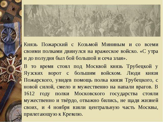 Князь Пожарский с Козьмой Мининым и со всеми своими полками двинулся на враж...