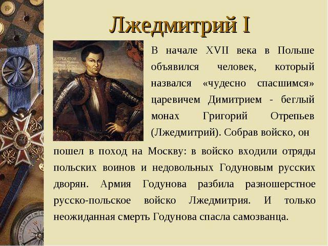 В начале XVII века в Польше объявился человек, который назвался «чудесно спа...