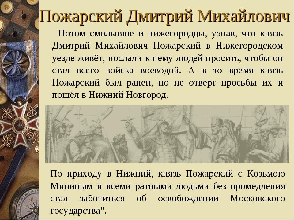Потом смольняне и нижегородцы, узнав, что князь Дмитрий Михайлович Пожарский...