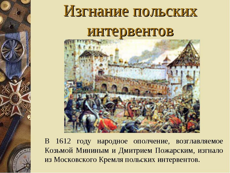 Изгнание польских интервентов В 1612 году народное ополчение, возглавляемое...