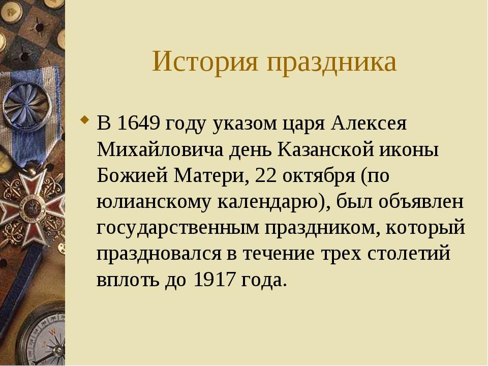 История праздника В 1649 году указом царя Алексея Михайловича день Казанской...