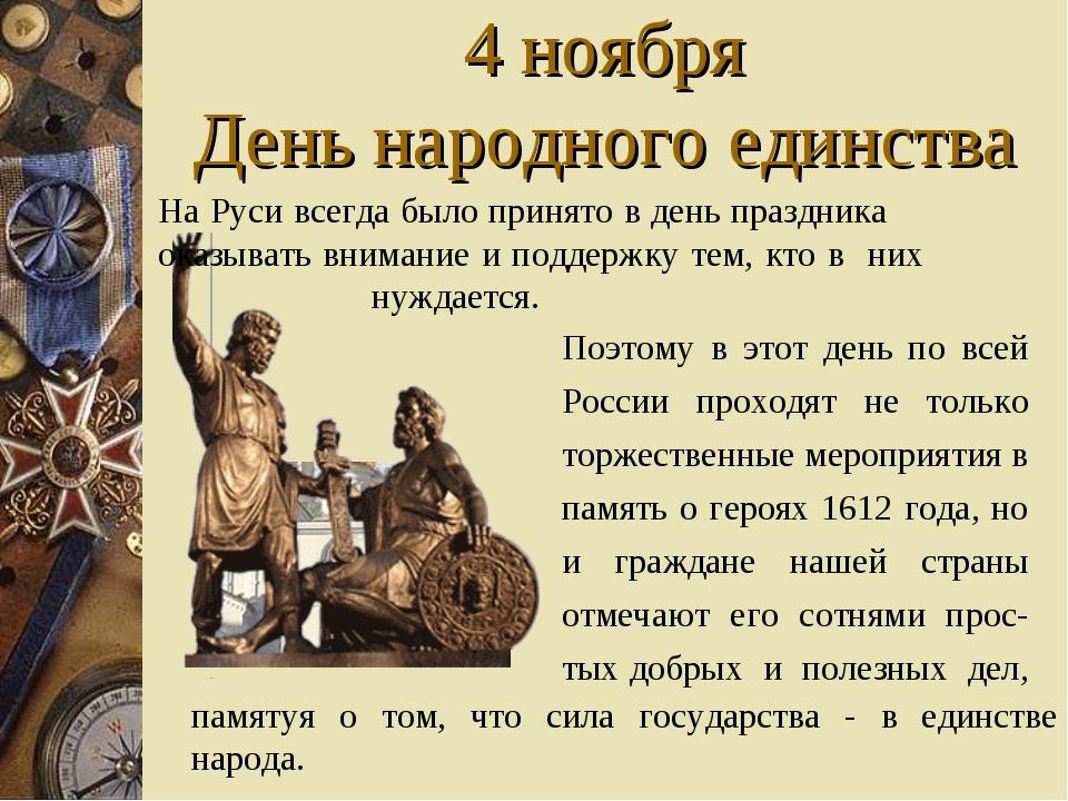 4 ноября День народного единства Поэтому в этот день по всей России проходят...