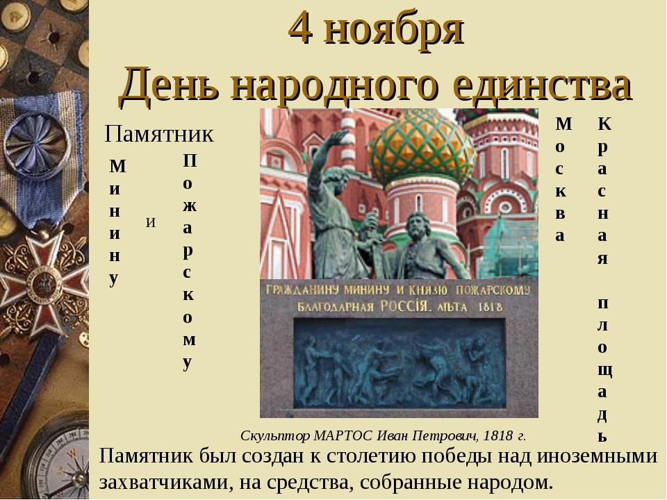 4 ноября День народного единства Минину Пожарскому Памятник и Красная площадь...