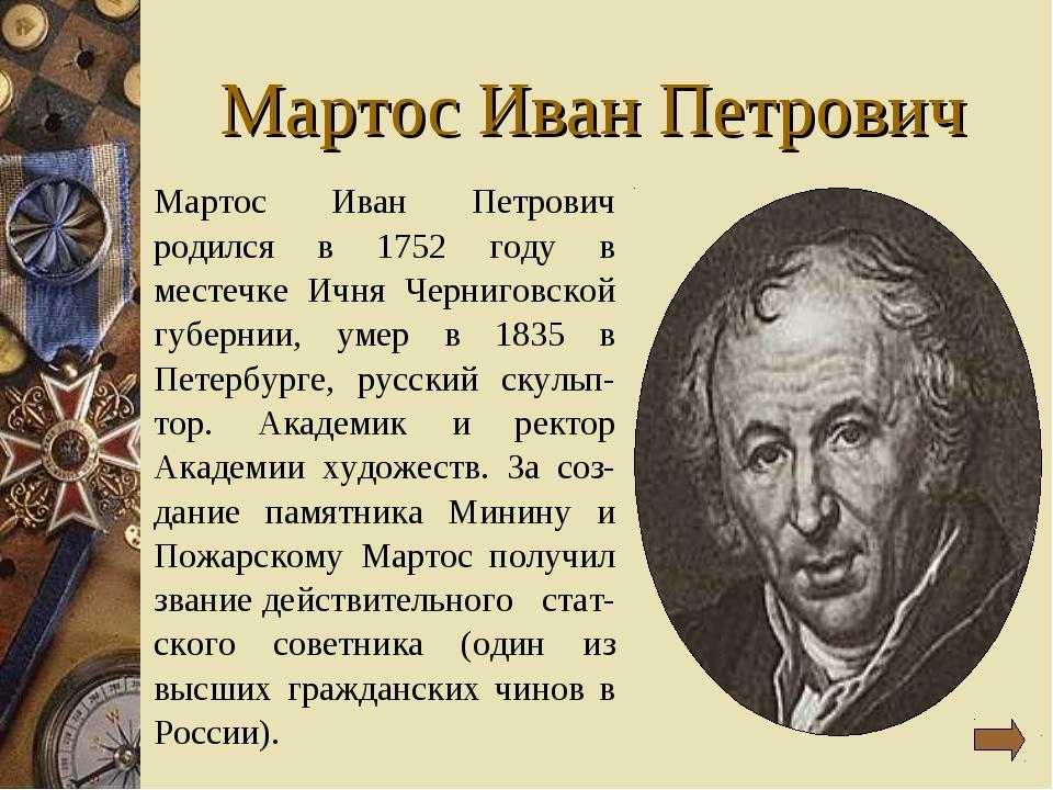 Мартос Иван Петрович Мартос Иван Петрович родился в 1752 году в местечке Ичн...