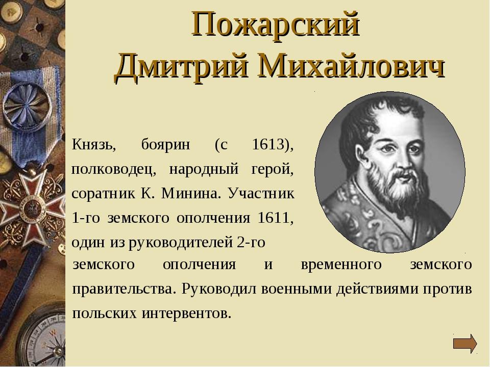 Пожарский Дмитрий Михайлович Князь, боярин (с 1613), полководец, народный ге...