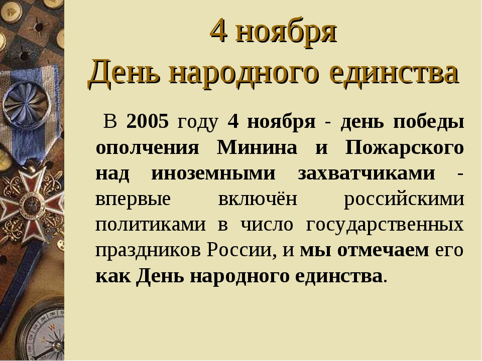 4 ноября День народного единства В 2005 году 4 ноября - день победы ополчения...