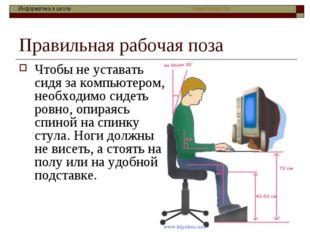 Правильная рабочая поза Чтобы не уставать сидя за компьютером, необходимо сид