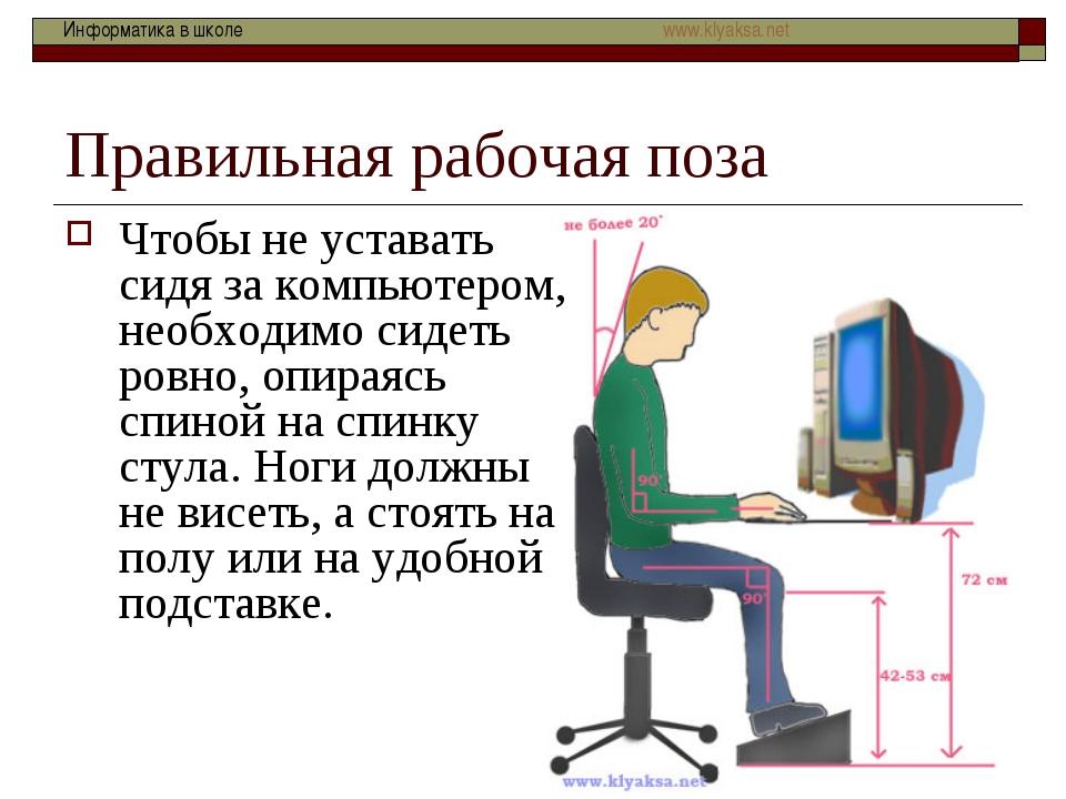 Правильная рабочая поза Чтобы не уставать сидя за компьютером, необходимо сид...