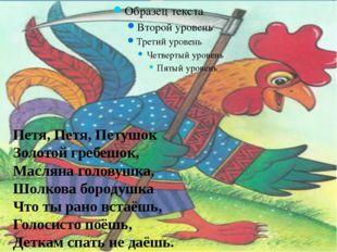 Петя, Петя, Петушок Золотой гребешок, Масляна головушка, Шолкова бородушка Чт