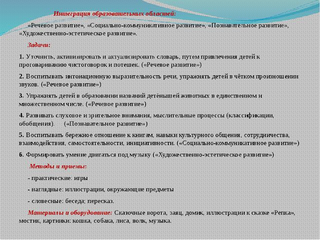 Интеграция образовательных областей: «Речевое развитие», «Социально-коммуник...
