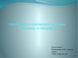 Обобщение и повторение по темам «Кислород» и «Водород» Подготовила Марченкова