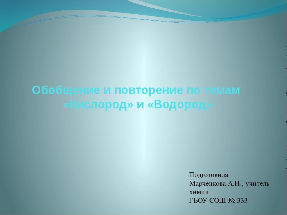 Обобщение и повторение по темам «Кислород» и «Водород» Подготовила Марченкова...