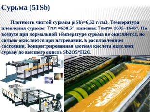 Сурьма (51Sb) Плотность чистой сурьмы ρ(Sb)=6,62 г/см3. Температура плавления