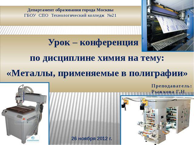 Департамент образования города Москвы ГБОУ СПО Технологический колледж №21 Ур...