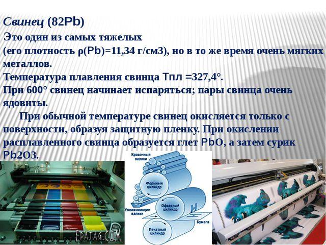 Свинец (82Pb) Это один из самых тяжелых (его плотность ρ(Pb)=11,34 г/см3), но...