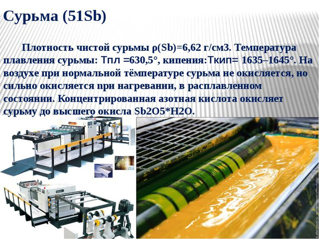 Сурьма (51Sb) Плотность чистой сурьмы ρ(Sb)=6,62 г/см3. Температура плавления...