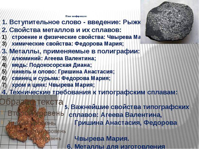 1. Вступительное слово - введение: Рыжкова Г.Н. 2. Свойства металлов и их спл...