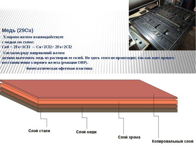 Медь (29Cu) Хлорное железо взаимодействует с медью по схеме: Cu0 + 2Fe+3Cl3 →...