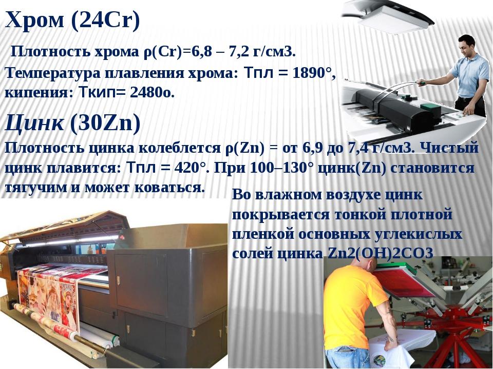 Хром (24Cr) Плотность хрома ρ(Cr)=6,8 – 7,2 г/см3. Температура плавления хром...