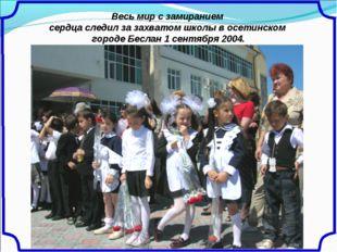 Весь мир с замиранием сердца следил за захватом школы в осетинском городе Бес