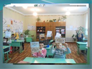 Дети приходят в школу учиться, то есть учить себя. Исследовательская и проек
