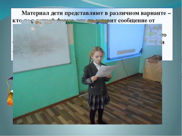 Материал дети представляют в различном варианте – кто-то в устной форме, кт...