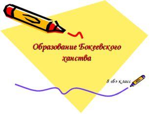 Образование Бокеевского ханства 8 «б» класс