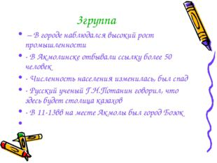 – В городе наблюдался высокий рост промышленности - В Акмолинске отбывали сс