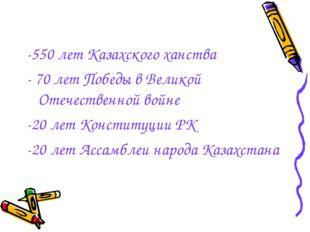 -550 лет Казахского ханства - 70 лет Победы в Великой Отечественной войне -2