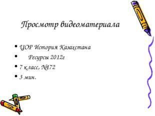 Просмотр видеоматериала ЦОР История Казахстана Ресурсы 2012г 7 класс, №172 3