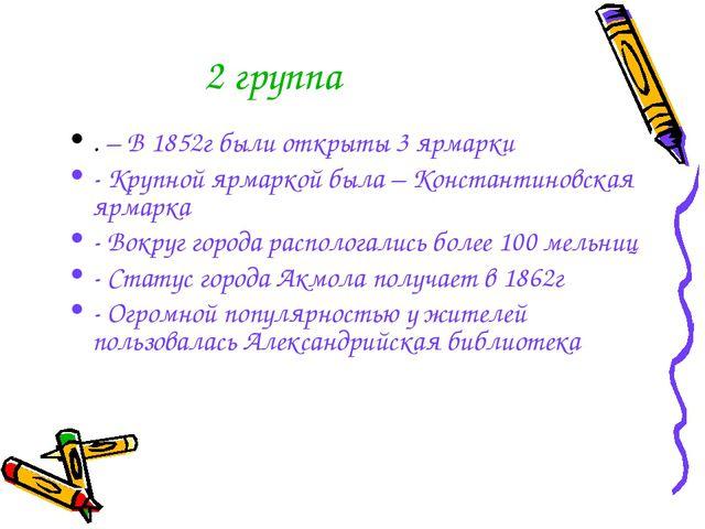 . – В 1852г были открыты 3 ярмарки - Крупной ярмаркой была – Константиновская...