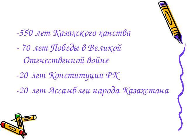 -550 лет Казахского ханства - 70 лет Победы в Великой Отечественной войне -2...