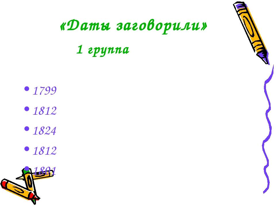 «Даты заговорили» 1 группа 1799 1812 1824 1812 1801