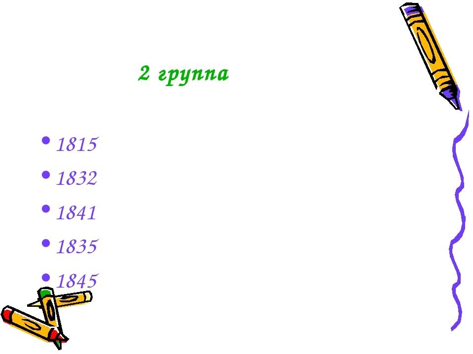 2 группа 1815 1832 1841 1835 1845